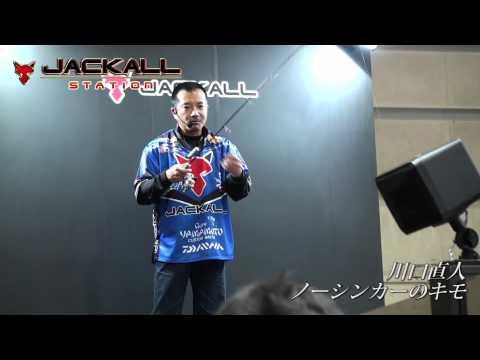 国際フィッシングショー2012 川口直人セミナー編3