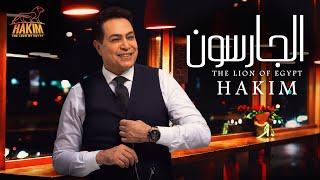Hakim - El Garson - Official Music Video Lyrics   2019   حكيم - الجارسون - الفيديو الرسمى تحميل MP3
