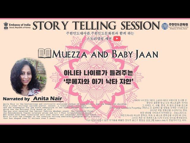 Video Pronunciation of Muezza in English
