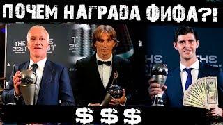 Самая глупая церемония ФИФА! Во что превращается мировой футбол? За кого голосовал Месси и Роналду?!