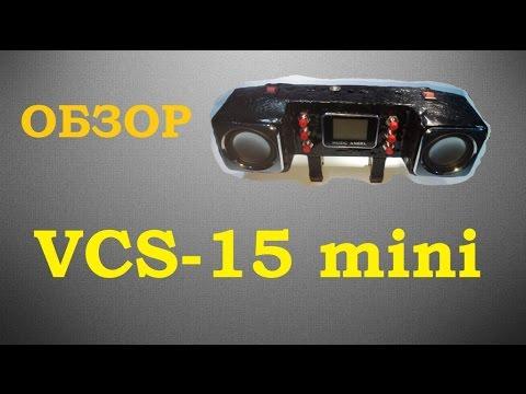 VCS-15-mini (не полный обзор)