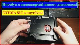 """Ноутбук с видеокартой вместо дисковода! Обзор """"чудо-бука"""" Lenovo Y500 Есть ли реальный толк в этом?"""