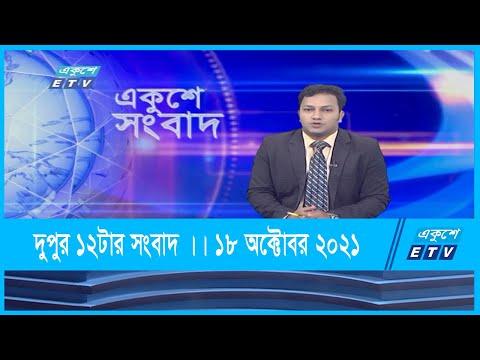 12 PM News || দুপুর ১২টার সংবাদ || 18 October 2021 || ETV News