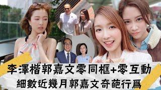 Li Zekai and Guo Jiawen Zero Frame + Zero Interaction? Going to follow Liang Luoshi again?