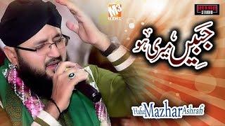 New Naat 2019 | Jabeen Meri Ho | Mazhar Qadri Ashrafi I New Kalaam 2019