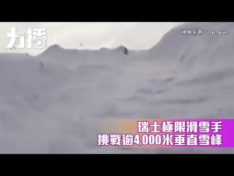 挑戰逾4,000米垂直雪峰