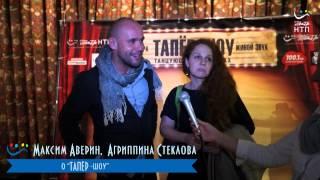 Агриппина Стеклова, Гости спектакля «ТАПЁР-шоу: танцующие на струнах» (Независимый Театральный Проект) 24 июня 2014 г.
