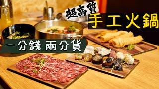 【淥一淥】 101手工涮涮鍋|一分錢 兩分貨!$308不限時任食|必試超高質手工丸|香港美食