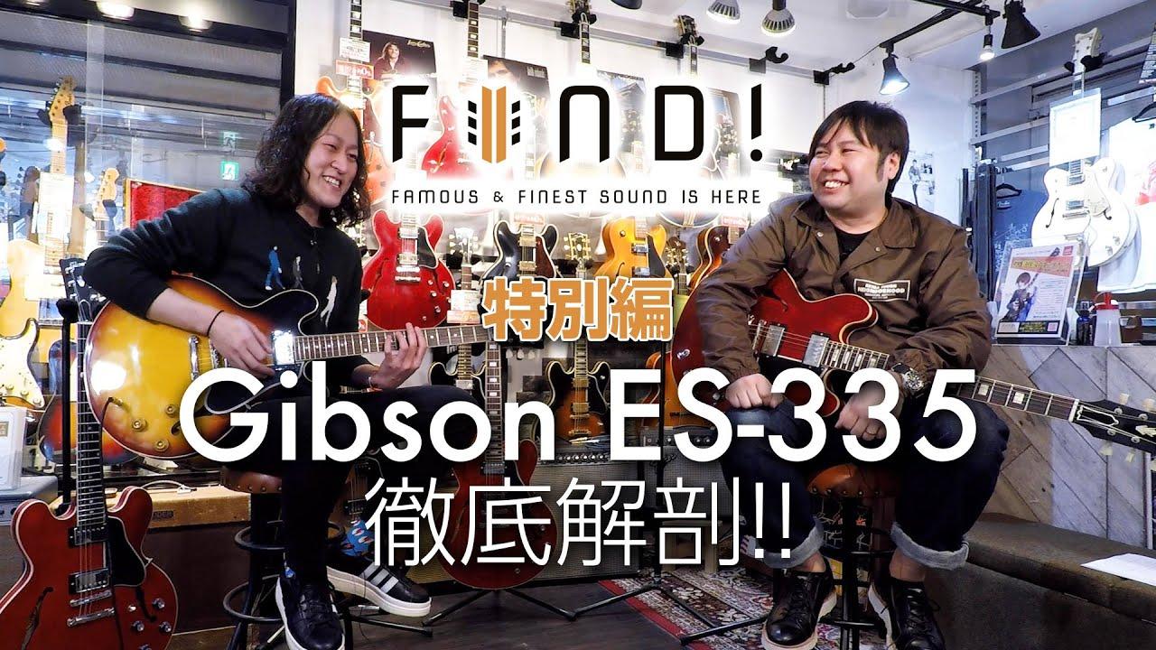 FIND! Vol.9 (特別編)Gibson ES-335 徹底解剖!