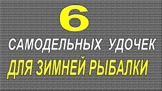 Самодельные удочки для зимней рыбалки фото