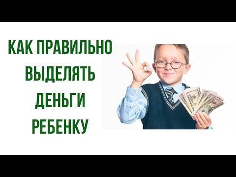 Карманные деньги для ребенка. Дети и деньги