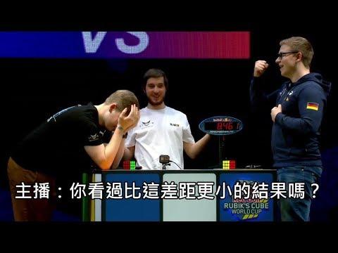 雙胞胎兄弟在魔術方塊世界大賽對決,以0.001秒分出勝負