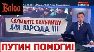 """""""Россия-24"""" показало митинг. Ну почти..."""
