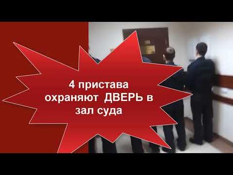 Щелковский суд, СЗ  27. 03. 2018 Прения и  последнее слово.