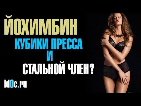 """Йохимбин - Очередная """"Фигня"""""""
