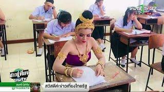 ฮือฮาใส่ชุดไทยเข้าสอบ   11-01-62   ข่าวเที่ยงไทยรัฐ