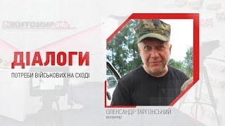 «Діалоги» на Житомир.info: волонтер Олександр Таргонський розповість про потреби військових на сході