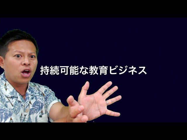 オンラインコミュニティ「探究島」学習動画〜持続可能な教育ビジネスとは?〜