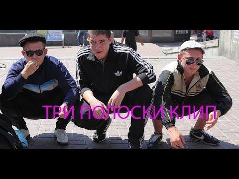 ТРИ ПОЛОСКИ КЛИП