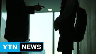 """[단독] 성희롱 당하고 돌아온 학생에게 """"반성문 써!"""" / YTN"""