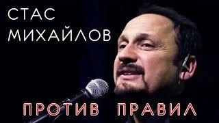 Стас Михайлов - Против правил 2014 Документальный фильм