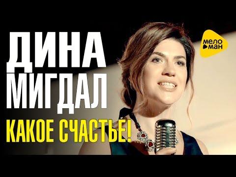 Татьяна минина ключи от счастья песня