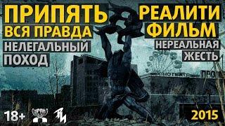 Припять, Чернобыль: Зона Отчуждения (Prypiat, Chernobyl: Zone of Exclusion) Реалити Фильм.