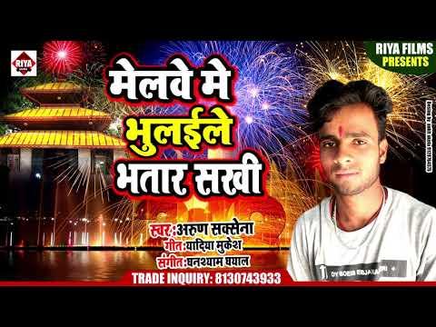 जय गढ़ी मईया | मेलवे में भुलइले भतार सखी - Arun Saksena New Bhakti Song 2020| Melwe Me Saiya Bhulaile