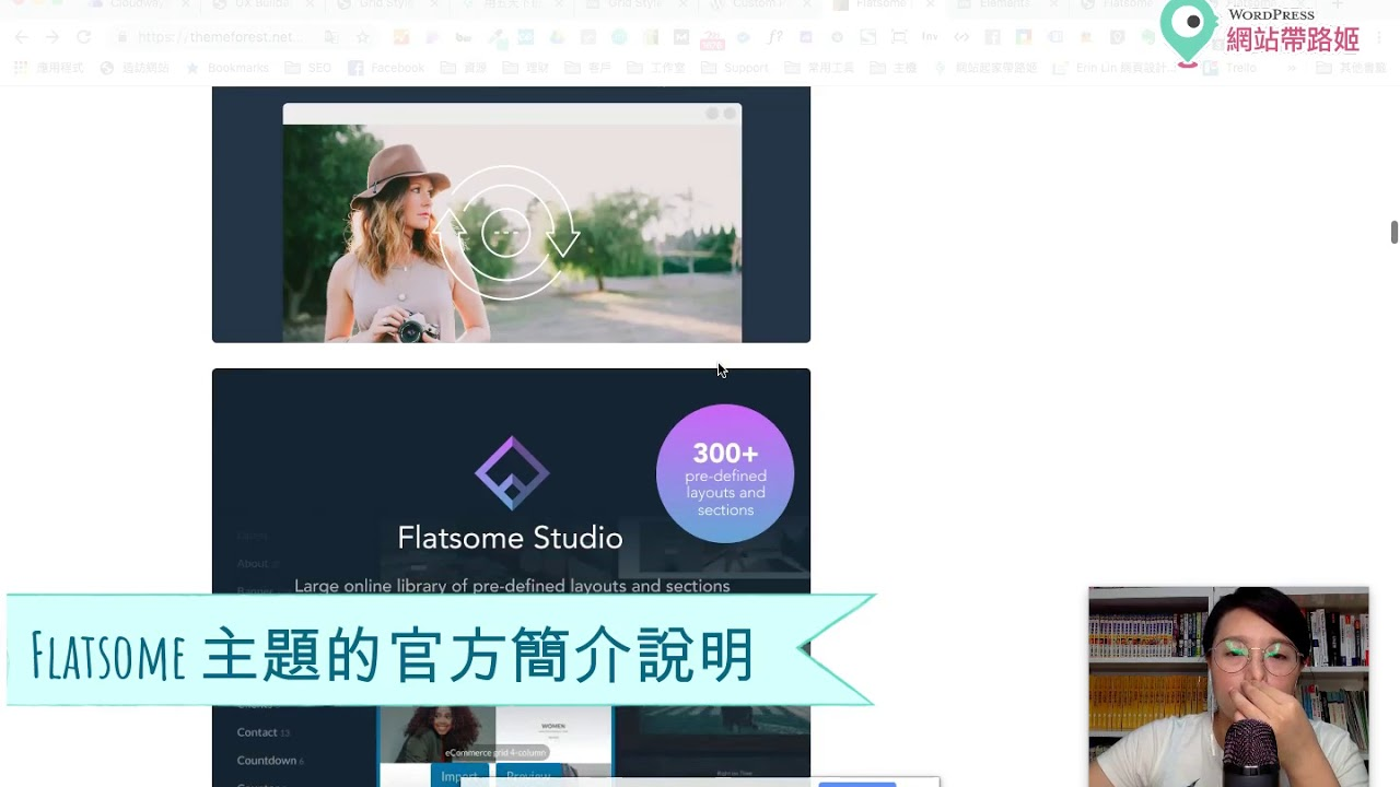 Photo of WordPress CP值最高的電商網站主題 — Flatsome!