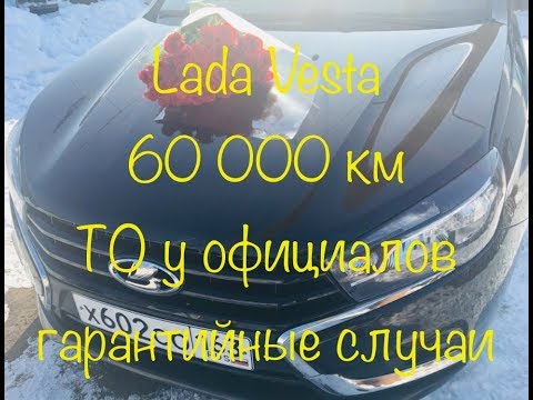 Не много о нашей Lada Vesta, гарантийные случаи на пробеге в 60 000 км