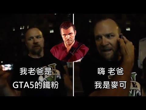 男子巧遇麥可本尊,請對方跟他超愛GTA5的老爸講電話