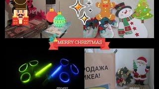 Новогодние покупки. Икеа и Фикс прайс