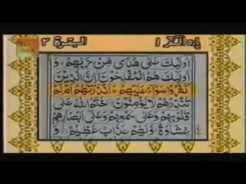 Surah Baqarah With UrduTranslation