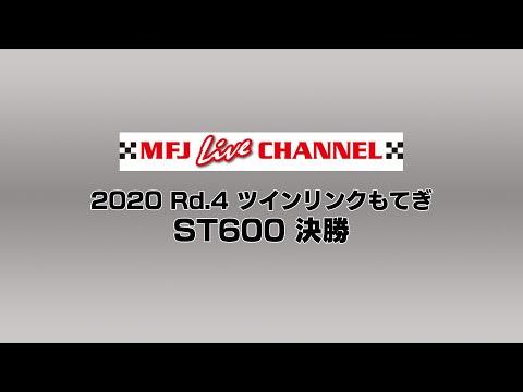 全日本ロードレース第4戦もてぎ ST600 決勝レースの様子をたっぷり見ることができるライブ配信動画