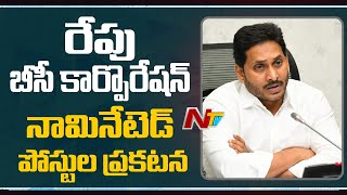 AP Govt To Announce BC Corporation Nominated Posts Tomorrow