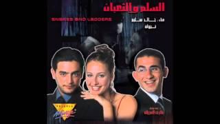 تحميل اغاني El Selm W EL Tho3ban Film - Tango Music MP3