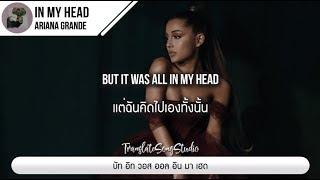 แปลเพลง In My Head   Ariana Grande