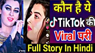 kinner | Full Story | talaash jaan Hindi | tiktok viral kinner Biography | Tik tok Viral Girl 2020