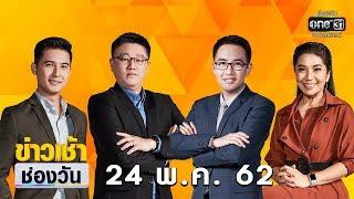 🔴 LIVE #ข่าวเช้าช่องวัน | 24 พฤษภาคม 62 | one31