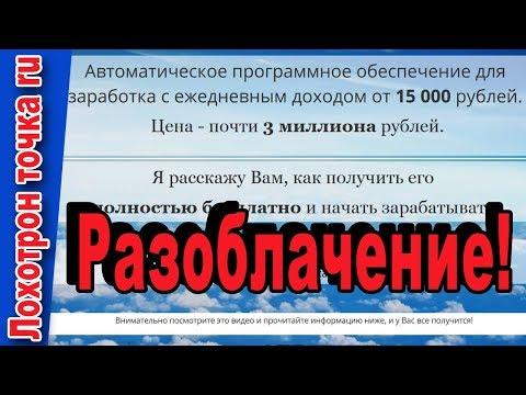 Програмное обеспечение для автоматического заработка от 15 000 рублей в день. Разоблачение!