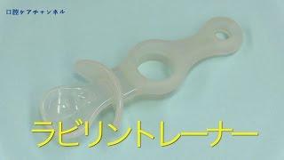 ザイコアの摂食・嚥下機能訓練器具