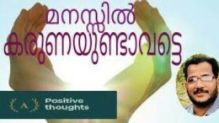 മനസ്സിൽ കരുണയുണ്ടാവട്ടെ. | How to sympathise | Malayalam motivation | Ameen Sheelath