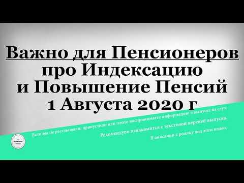 Важно для Пенсионеров про Индексацию и Повышение Пенсий 1 Августа 2020 г