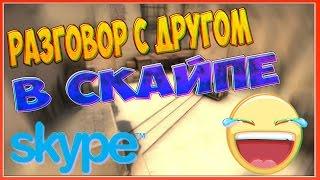 Разговор с другом ★ Skype