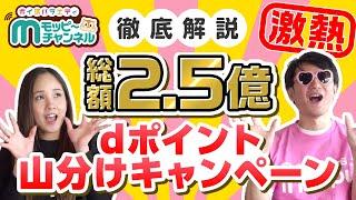 【おすすめポイ活情報】dポイントカード提示でOK!!総額2.5億dポイント山分けキャンペーンを紹介!!