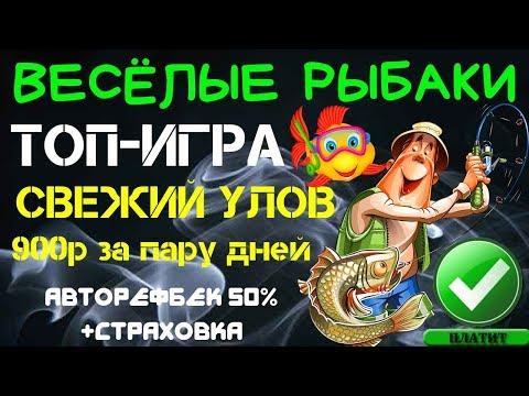 Fun Fishermen💎 ТОПОВАЯ ЭКОНОМИЧЕСКАЯ ИГРА (без баллов и хешпоинтов)