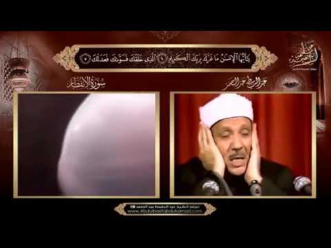 فيديو مؤثر لشيخ عبدالباسط عبد الصمد . . يا ايها الإنسان ما غرك بربك الكريم