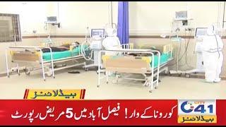 Corona Rising Again in Faisalabad Division   6am News Headline   24 July 2021   City 41