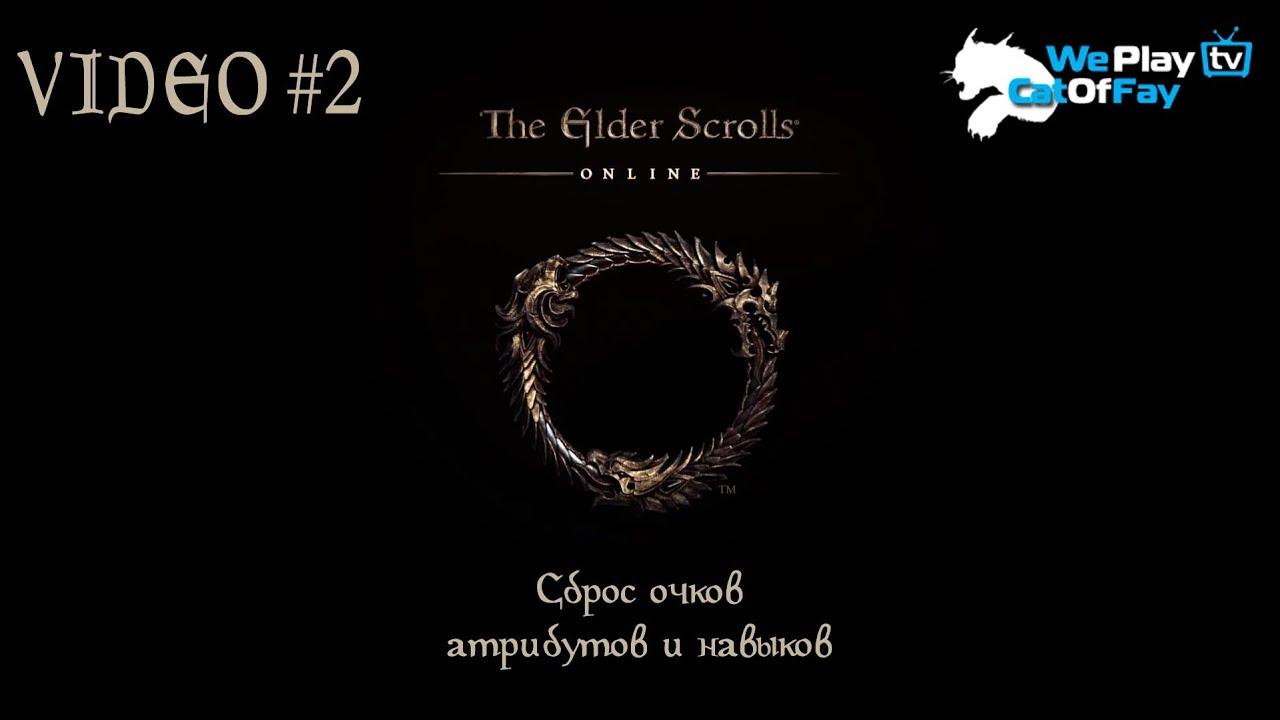 Elder Scrolls Online: видео - TESO - Сброс очков атрибутов и навыков