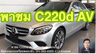Benz New C220d Avantgardeราคา2,349,000บาทจองรถหรือนัดดูโทร089-6666-413 คุณยอด Benz ธนบุรีพานิช สาขา